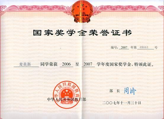 行政0601班麦美斯同学获国家奖学金
